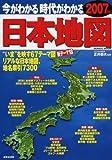 今がわかる時代がわかる日本地図 (2007年版) (Seibido mook)