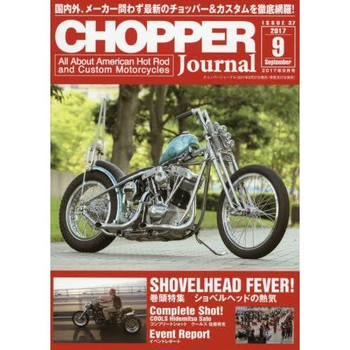 CHOPPER Journal(チョッパージャーナル) 2017年 09 月号 [雑誌]