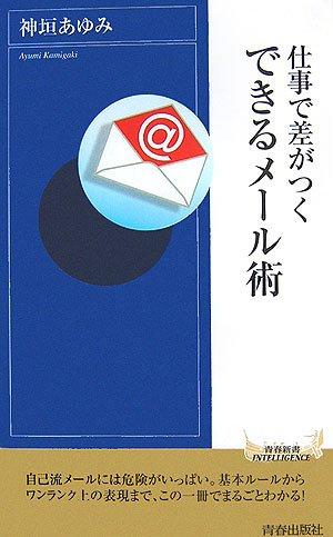 仕事で差がつくできるメール術 (青春新書インテリジェンスシリーズ)