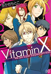 VitaminX (B's LOG Comics)