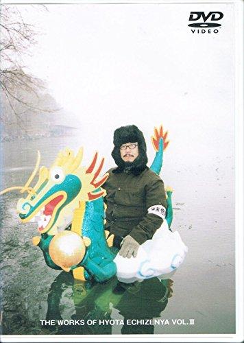 越前屋俵太作品集 3 ベスト・オブ・俵太の生き物 [DVD]