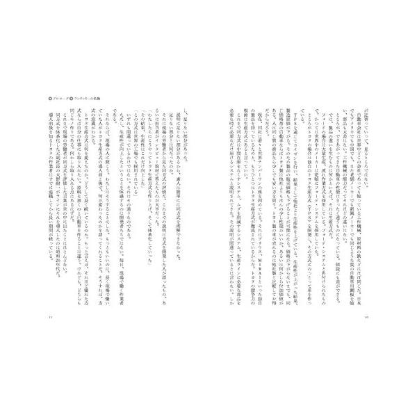 トヨタ物語 (強さとは「自分で考え、動く現場」...の紹介画像4