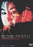 吸血鬼ゴケミドロ[DVD]