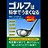 イラスト図解版 ゴルフは科学でうまくなる 理想のスイングがマスターできる ライフエキスパートのゴルフ