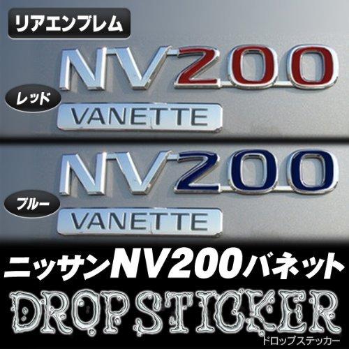 日産 NV200 バネット リア エンブレム ドロップ ステッカー 樹脂盛りポッティング シール 外装 ドレスアップ アクセサリー カスタム パーツ 【ブルー】