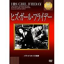 IVCベストセレクション ヒズ・ガール・フライデー [DVD]