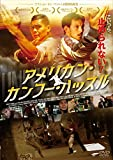 アメリカン・カンフー・ハッスル [DVD]