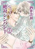 絶対シンパシー : 2 (ジュールコミックス)