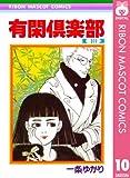 有閑倶楽部 10 (りぼんマスコットコミックスDIGITAL)