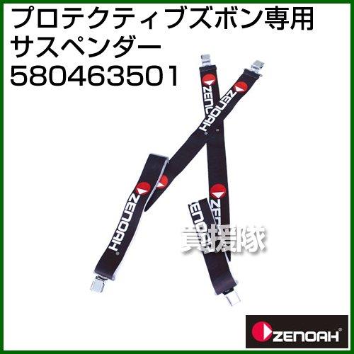 [해외]제노아 수호 바지 전용 멜빵 580463501/Zenoa Protective pants dedicated suspender 580463501