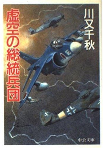虚空の総統兵団 (中公文庫)