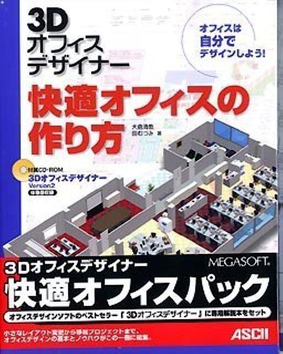 3Dオフィスデザイナー Version 2 快適オフィスパック