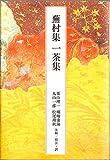 日本の古典―完訳〈58〉蕪村集・一茶集