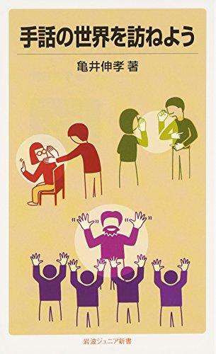 手話の世界を訪ねよう (岩波ジュニア新書)の詳細を見る