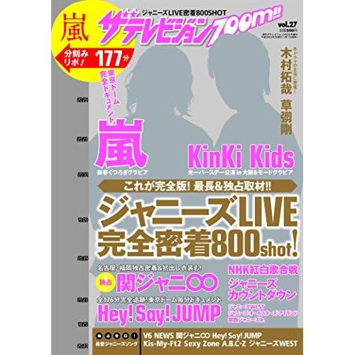 ザテレビジョンZoom!!vol.27