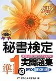 秘書検定準1級実問題集〈2013年度版〉