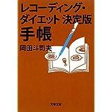 レコーディング・ダイエット決定版 手帳 (文春文庫)