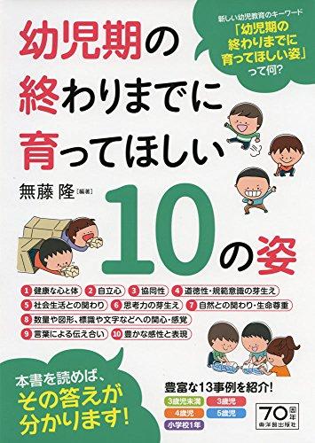 幼児期の終わりまでに育ってほしい10の姿の詳細を見る