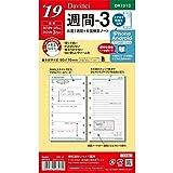 ダ・ヴィンチ 2019年 システム手帳 リフィル 聖書サイズ 週間-3 DR1913