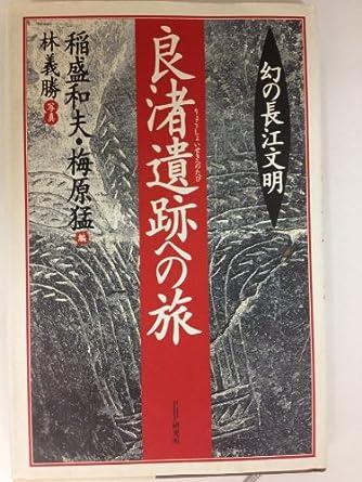 良渚遺跡への旅―幻の長江文明