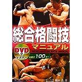 DVDでマスター 総合格闘技マニュアル