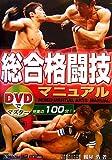 総合格闘技マニュアル (DVDでマスター)