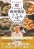 「らぁ麺屋 飯田商店」のごはんレシピ 自宅で簡単! 画像