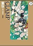 聖伝-RG VEDA-[愛蔵版](3) (カドカワデジタルコミックス)