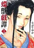 蝶獣戯譚 1 (SPコミックス)