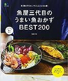 魚屋三代目のうまい魚おかずBEST200 (エイムック 3542 ei cooking)