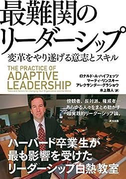最難関のリーダーシップの書影