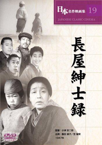 長屋紳士録 [DVD] COS-019の詳細を見る