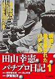 田山幸憲パチプロ日記 1 (キングシリーズ 漫画スーパーワイド)