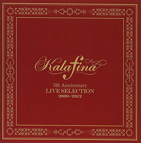 Kalafinaのライブが2018年に日本武道館で開催?DVD&グッズ情報♪ 過去ライブも動画で復習の画像