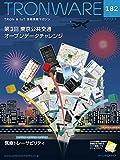 TRONWARE VOL.182 (TRON & IoT 技術情報マガジン)