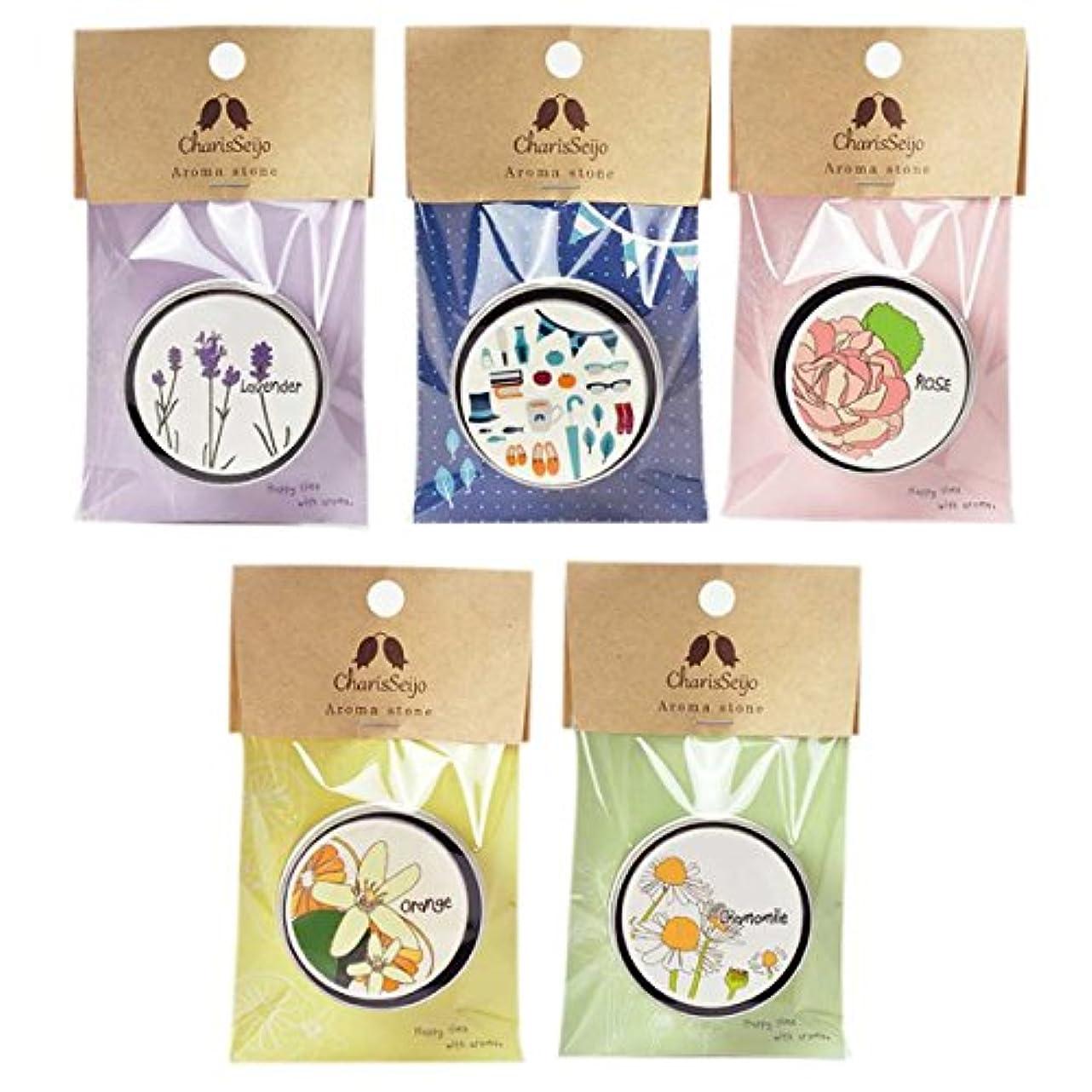 日付付きおいしいフェローシップカリス成城 缶入り アロマストーン 5種セット
