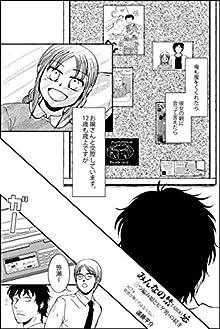 続編『みんなの禁忌』第4話  三つ編み娘とヒゲ男