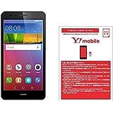 Huawei GR5 SIMフリースマートフォン (グレー) 【日本正規代理店品】 KII-L22-GREY &ワイモバイル(Y!mobile) マイクロSIM スターターキット