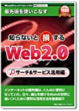 新撰ファミリー 「Web2.0 サーチ&サービス活用編」