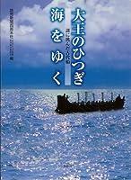 大王のひつぎ海をゆく―謎に挑んだ古代船
