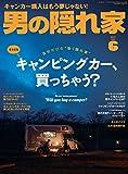 男の隠れ家 2017年 6月号 [雑誌]
