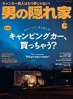 [三栄書房]の男の隠れ家 2017年 6月号 [雑誌]