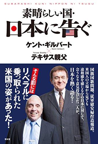 素晴らしい国・日本に告ぐ! (青林堂ビジュアル)