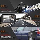 【2018年最新改良版】ドライブレコーダー デュアルドライブレコーダー 前後カメラ 1080P緊急録画 フルHD 1800万画素 170度広角 小型ドラレコ SONYセンサー/レンズ 8LED赤外線搭載IPS G-sensor 防犯カメラ WDR 駐車監視 常時録画 4インチ液晶モニター 日本語説明書付属