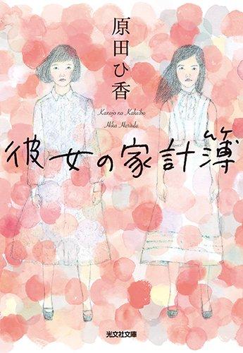 彼女の家計簿 (光文社文庫)