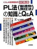 PL法(製造物責任法)の知識とQ&A (くらしの法律相談)