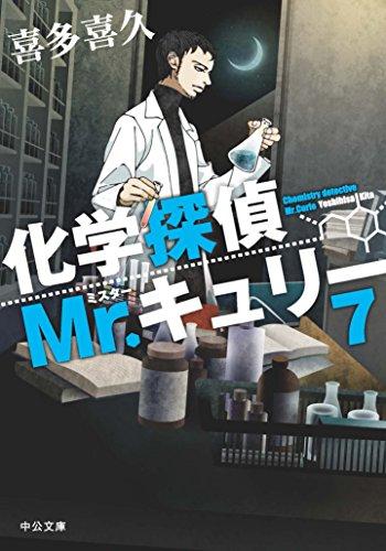 化学探偵Mr.キュリー7 (中公文庫)の詳細を見る