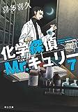 化学探偵Mr.キュリー7 (中公文庫)