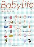 BabyLife(ベビーライフ)5 (エイムック 1463)
