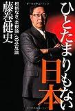 ひとたまりもない日本  根拠なき「楽観論」への全反論